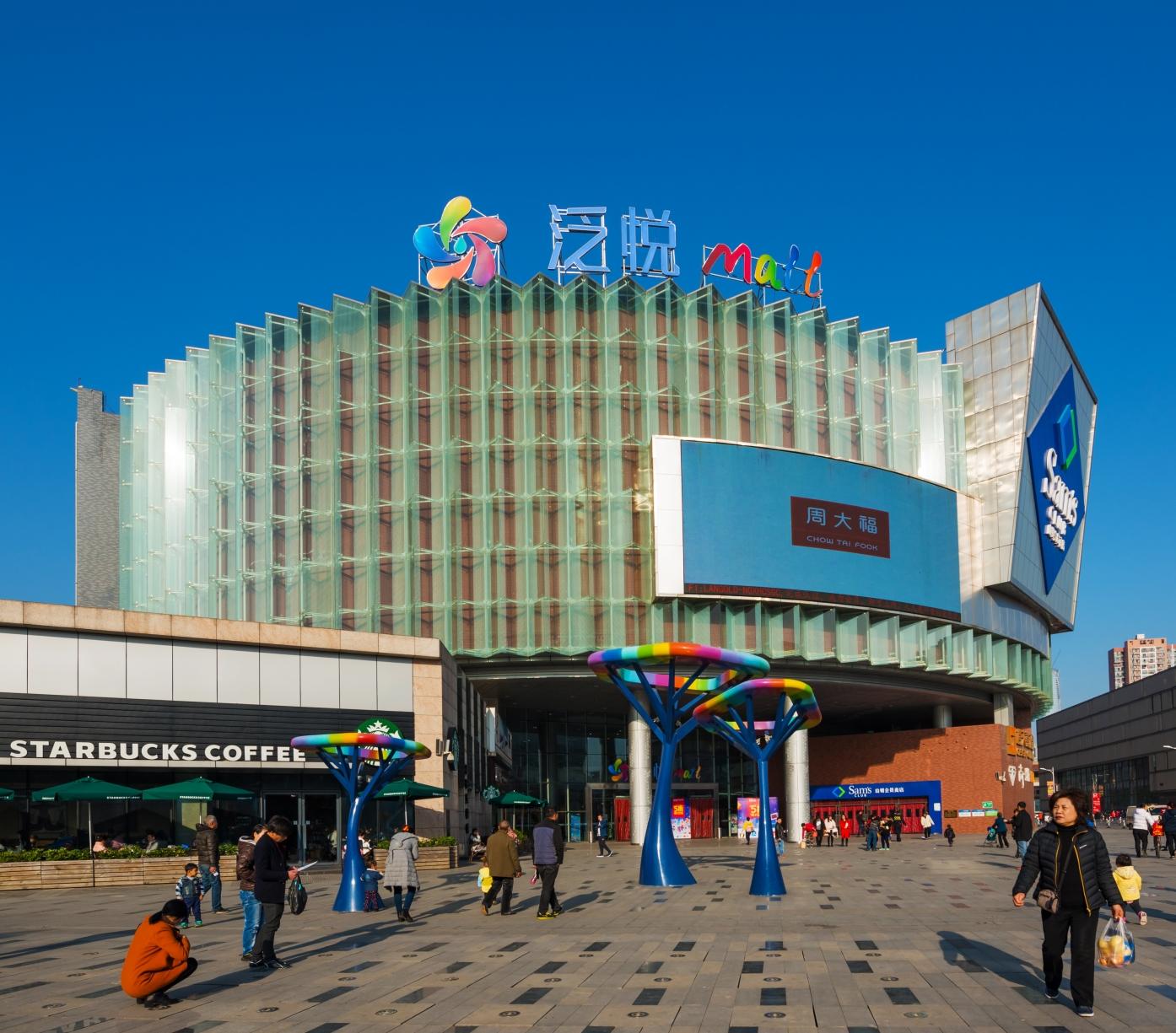泛悦mall-西汇店