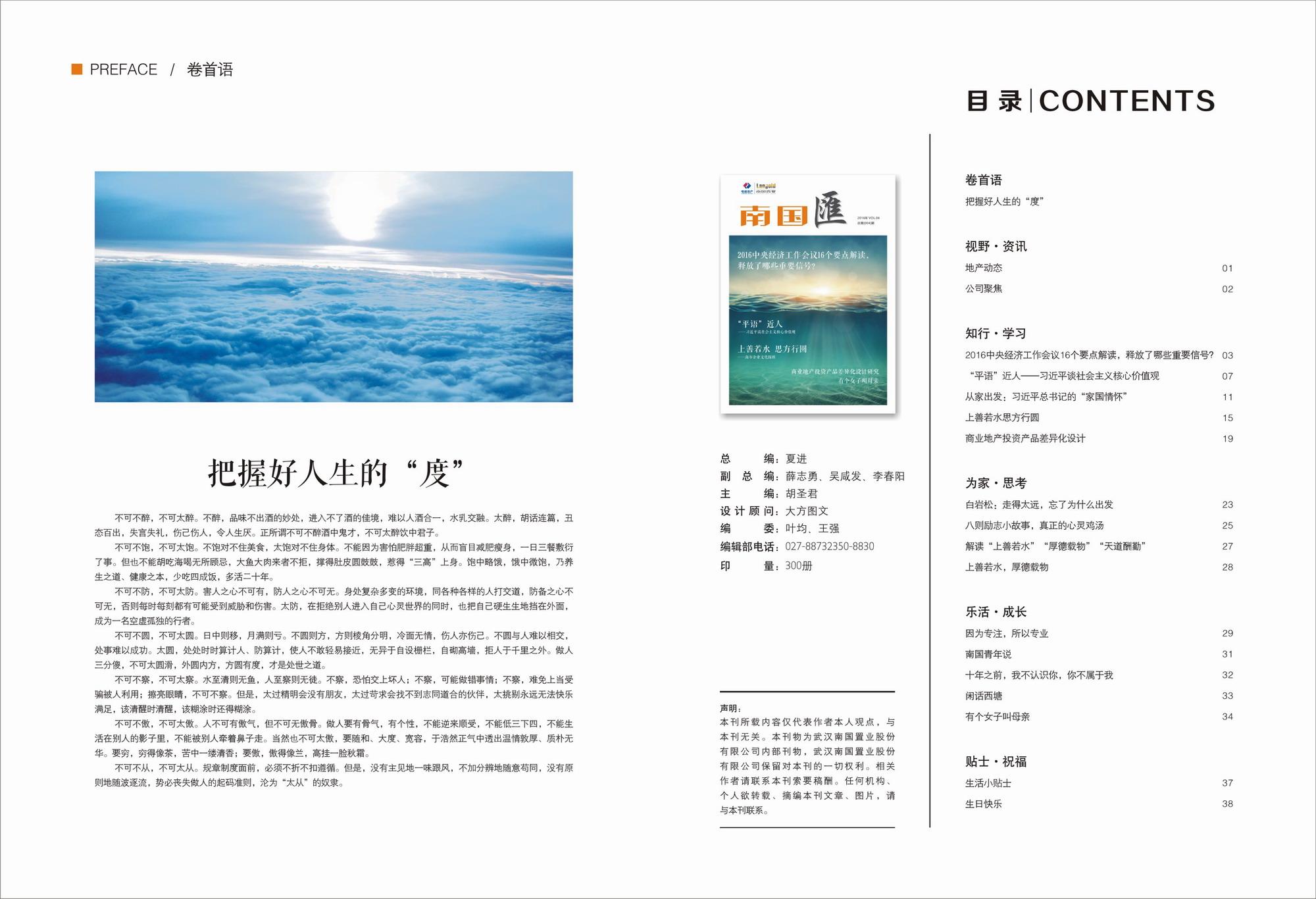 南国汇-第四期 定稿转曲-02
