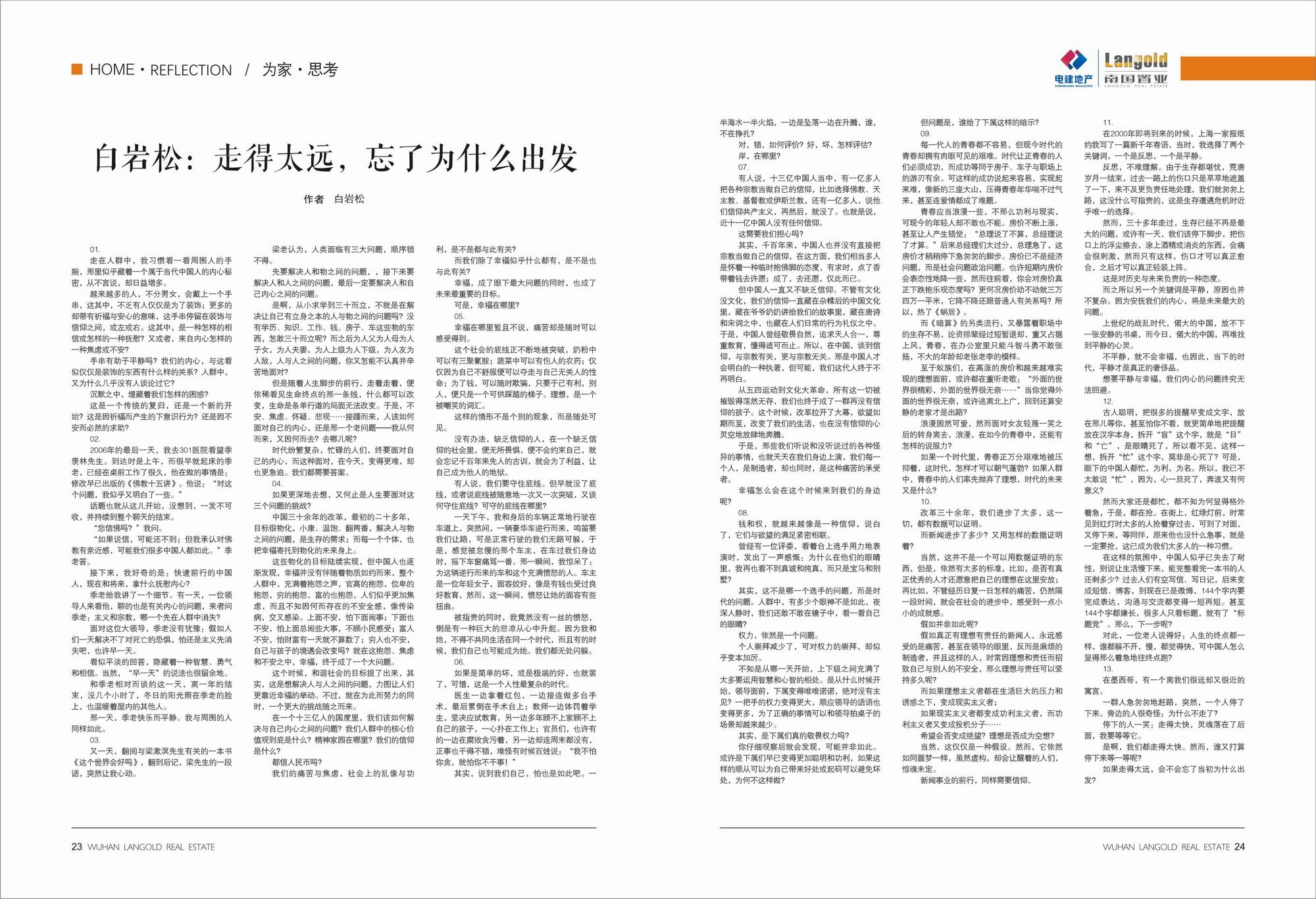 南国汇-第四期 定稿转曲-14