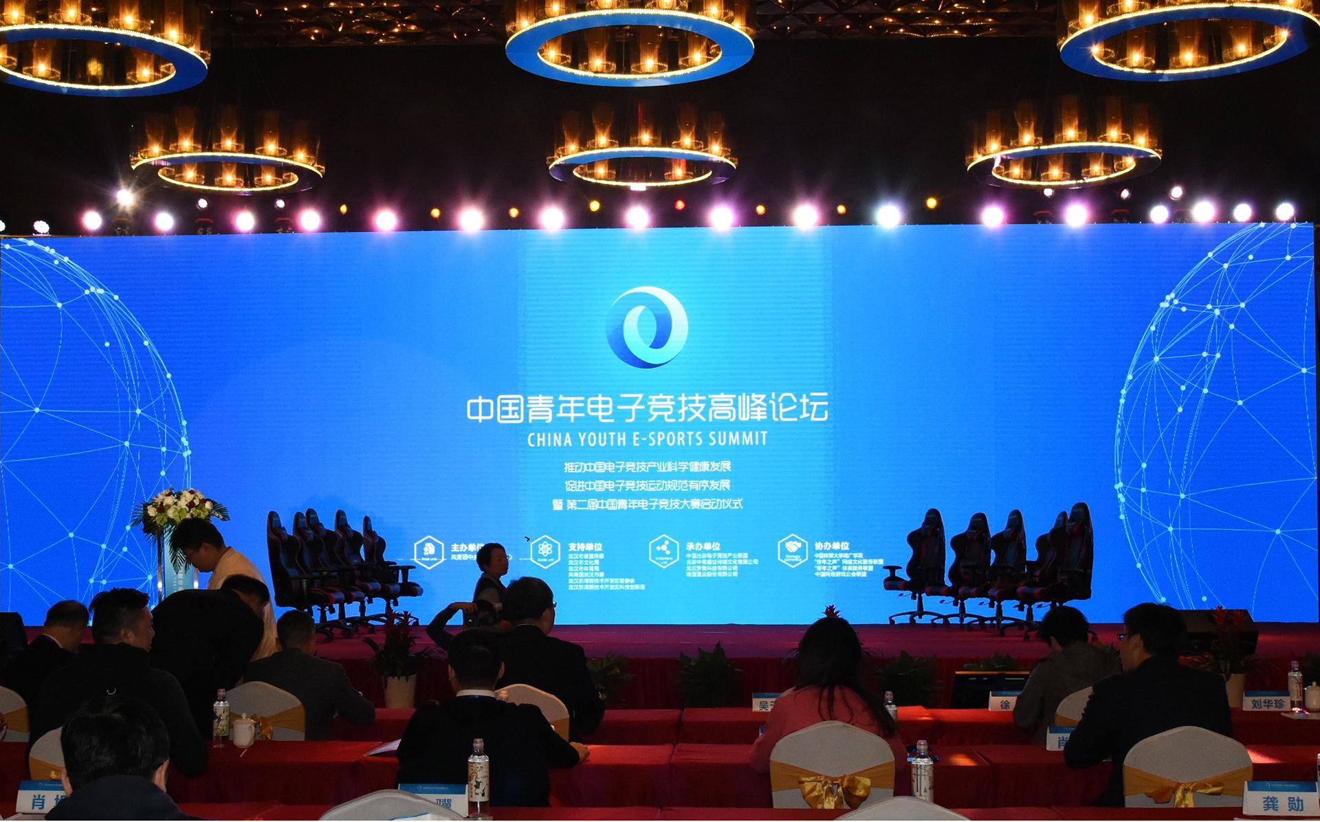 中国青年电子竞技高峰论坛暨第二届中国青年电子竞技大赛启动仪式成功举办