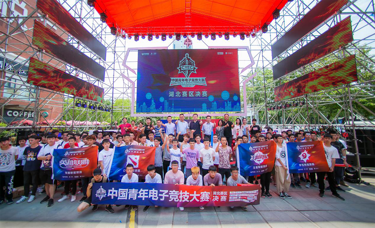 打造电竞名片 创新商业实践 ——第二季中国青年电子竞技大赛(CYEC)湖北省决赛在泛悦汇·KA街圆满收官