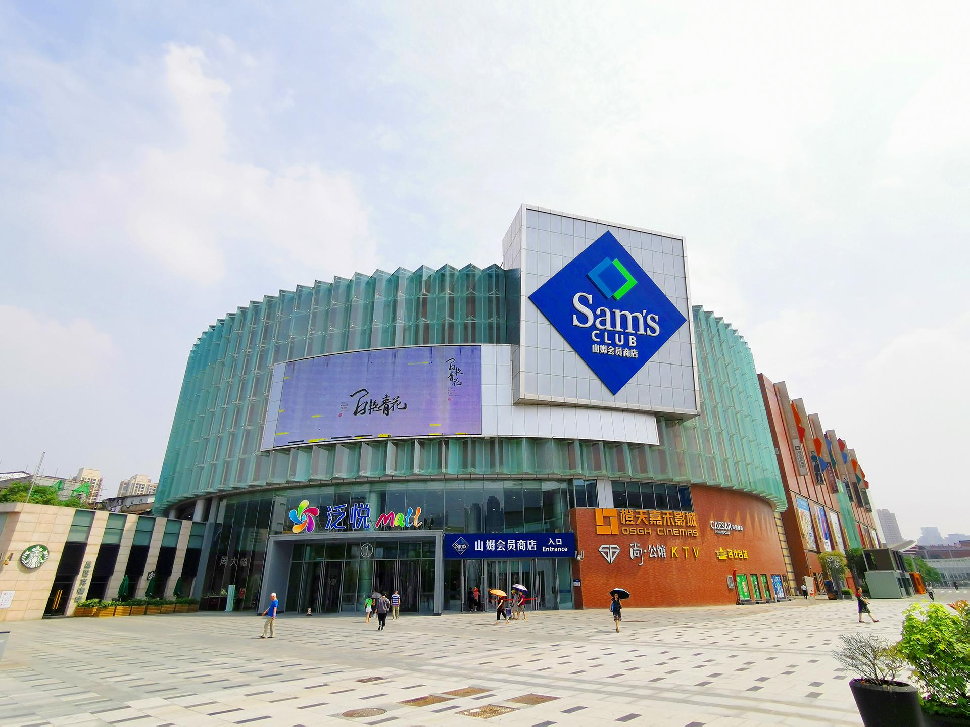 泛悦mall·西汇店