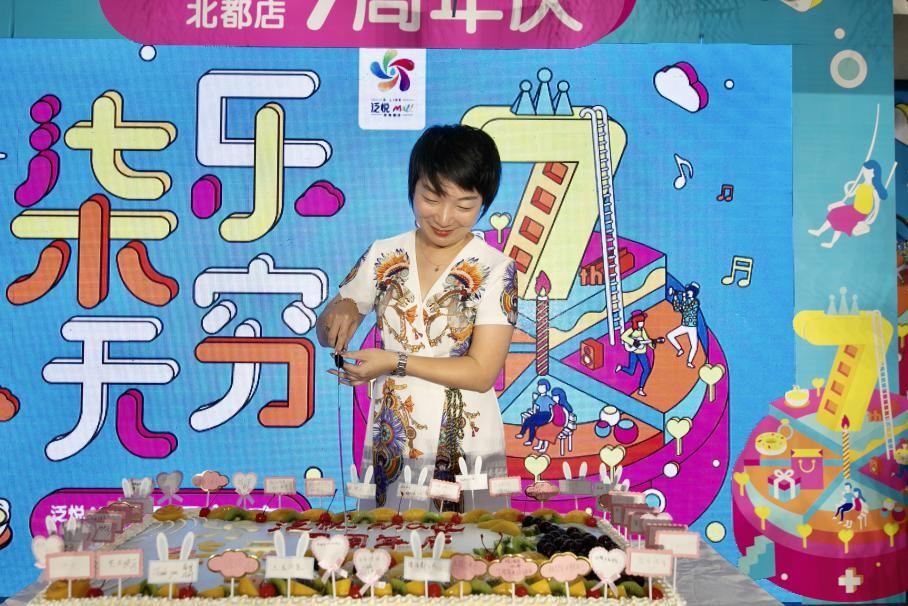 """精准定位 聚焦经营 创新升级 提质增效——泛悦mall•北都店""""7""""乐无穷七周年庆"""