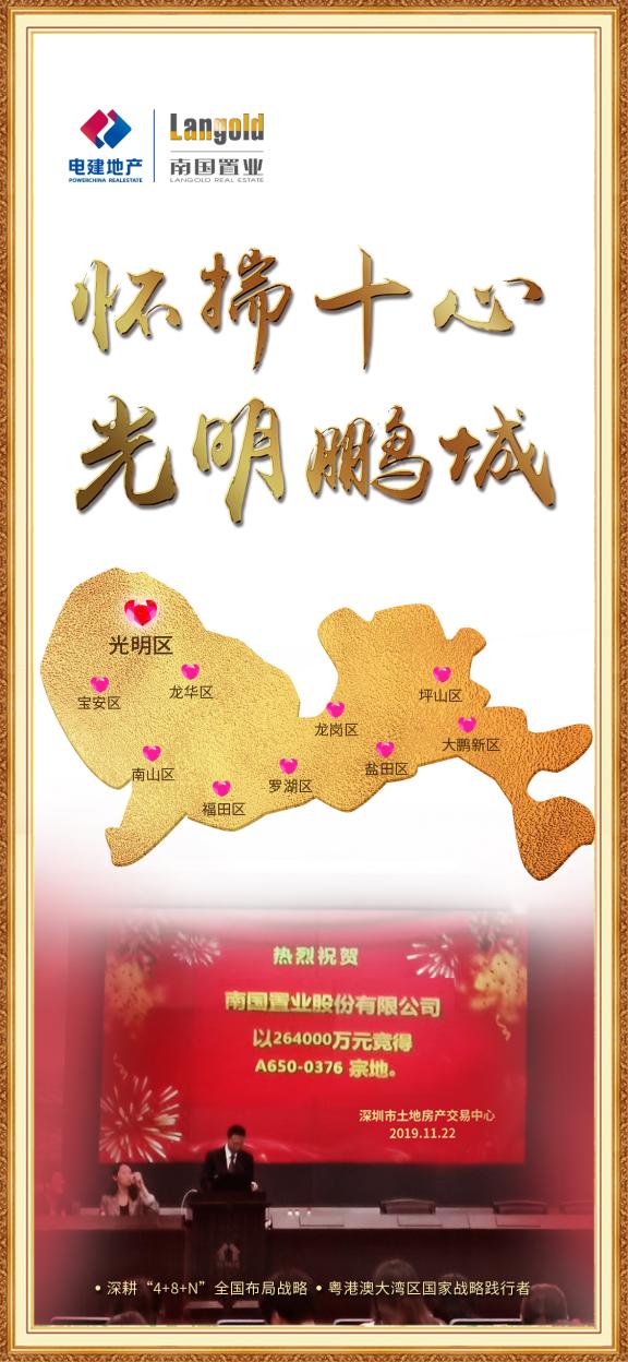 怀揣十心 光明鹏城——南国置业成功竞得深圳市光明区A650-0376号地块