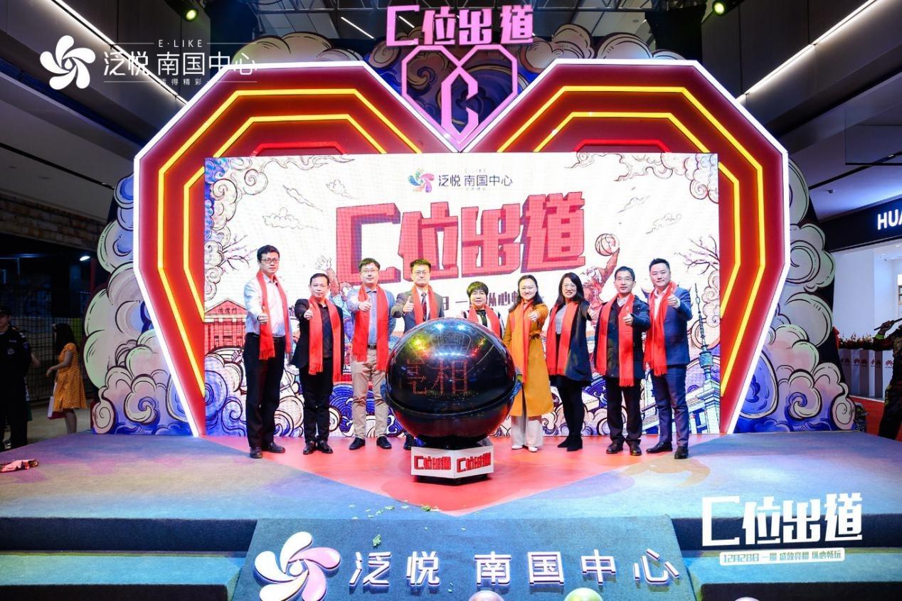 泛悦·南国中心一期盛大开业 闪耀江城